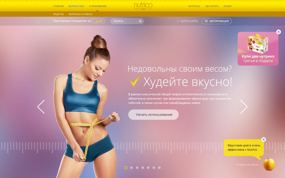Сайт с программой похудения